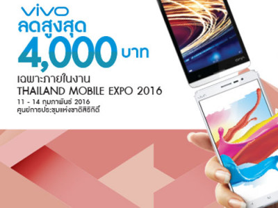 มือถือ vivo ลดสูงสุด 4,000 บาท ในงาน Thailand Mobile Expo 2016