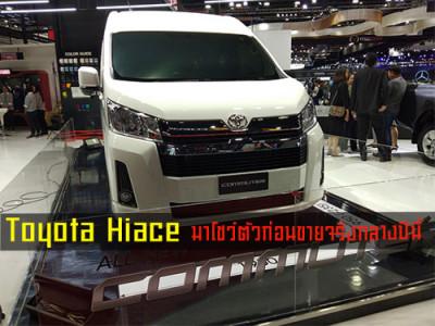รอชม New Toyota Hiace 2019 รถตู้แนวใหม่ สวยขึ้นไฮเทคกว่าเดิมในมอเตอร์โชว์ 2019