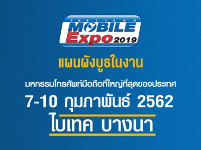 แผนผังบูธในงาน Thailand Mobile EXPO 2019 วันที่ 7 - 10 ก.พ. 62