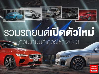 รวมรถยนต์เปิดตัวใหม่ ก่อนงานมอเตอร์โชว์ 2020