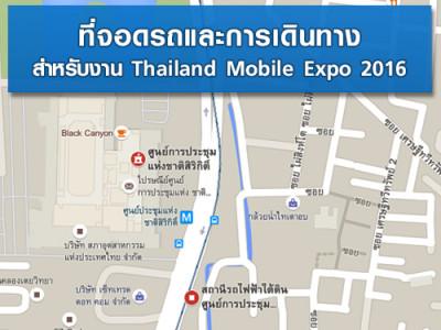 ที่จอดรถและการเดินทางสำหรับงาน Thailand Mobile Expo 2016 วันที่ 11 - 14 ก.พ. 2559