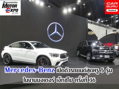 Mercedes-Benz เปิดตัวรถยนต์เอสยูวี และปลั๊กอินไฮบริด สุดหรู 5 รุ่น ในงานมอเตอร์ เอ็กซ์โป ครั้งที่ 36