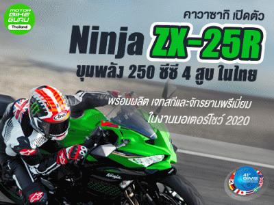 คาวาซากิ เปิดตัว Ninja ZX-25R พร้อมผลิต เจทสกีและจักรยานพรีเมี่ยม ในงานมอเตอร์โชว์ ครั้งที่ 41