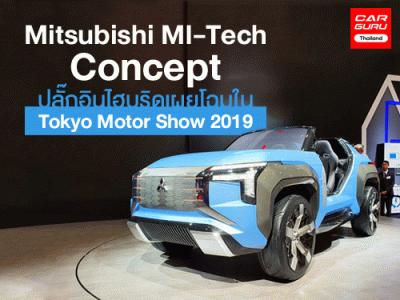 Mitsubishi MI-Tech Concept ปลั๊กอินไฮบริดเผยโฉมใน Tokyo Motor Show 2019