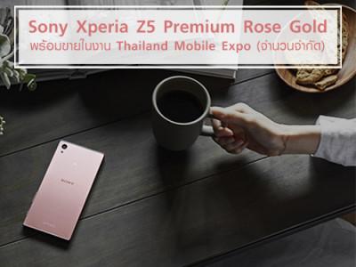 Sony Xperia Z5 Premium Rose Gold พร้อมขายในงาน Thailand Mobile Expo (จำนวนจำกัด)