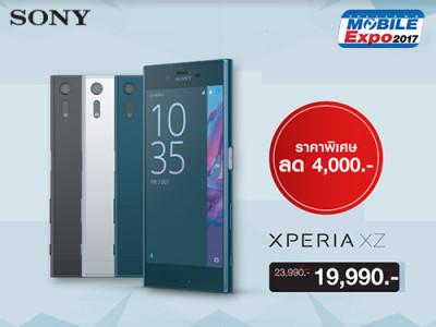Sony Xperia XZ ลดราคาลงทันที 4,000 บาท เฉพาะงานโมบาย เอ็กซ์โป 2017
