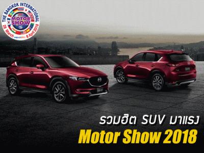 รวมฮิตรถ SUV มาแรง ในงาน Bangkok International Motor Show 2018