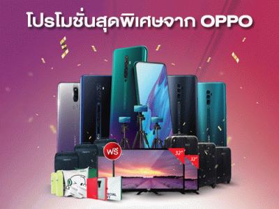 OPPO แถมจักหนัก ซื้อมือถือ รับฟรี! ทีวี 32 นิ้ว โปรโมชั่นพิเศษ เฉพาะในงาน Thailand Mobile Expo 2020