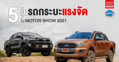 5 รุ่นรถกระบะแรงจัดใน MotorShow 2021