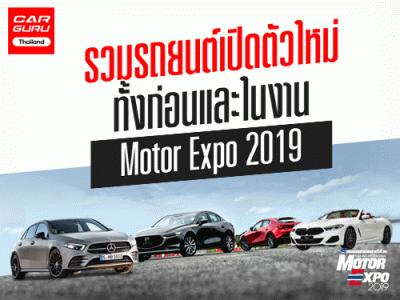 รวมรถยนต์เปิดตัวใหม่ ในงาน Motor Expo 2019