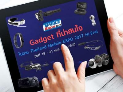 Gadget ที่น่าสนใจในงาน Thailand Mobile EXPO 2017 Hi-End วันที่ 18 - 21 พ.ค. 2560