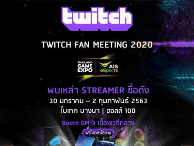 Twitch นำทีมทวิชสตรีมเมอร์ชื่อดังกว่า 50 ชีวิต บุกงาน Thailand Game Expo by AIS eSports 2020