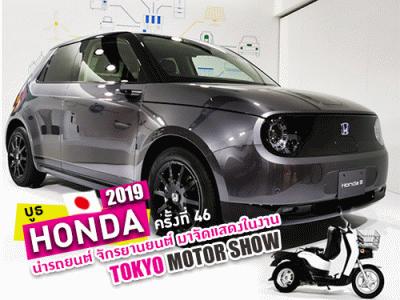 ฮอนด้า นำทัพรถยนต์ จักรยานยนต์ เครื่องยนต์อเนกประสงค์ แสดงในงานโตเกียว มอเตอร์โชว์ 2019