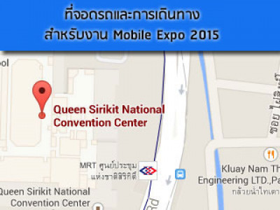 ที่จอดรถและการเดินทางงาน Mobile Expo 2015 วันที่ 7-10 พ.ค.