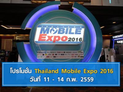 โปรโมชั่น Thailand Mobile Expo 2016 วันที่ 11 - 14 ก.พ. 2559