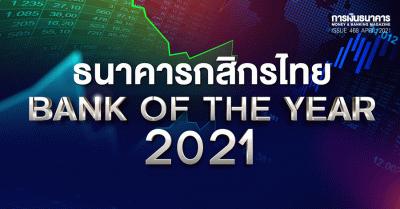 """Bank of the Year 2021 เผยผลจัดอันดับ """"ธนาคารกสิกรไทย"""" ครองแชมป์ ธนาคารแห่งปี 2564"""