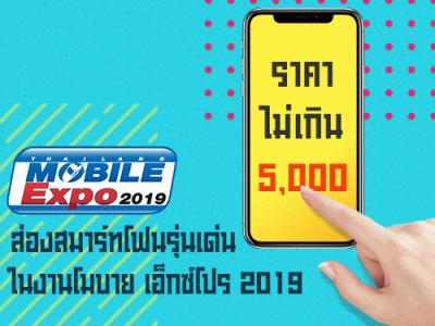 สมาร์ทโฟนรุ่นเด่น ราคาไม่เกิน 5,000 บาท ในงาน Thailand Mobile EXPO 2019 วันที่ 30 พ.ค. - 2 มิ.ย. 62