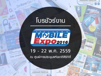 มาแล้ว!!! โบรชัวร์ภายในงาน Thailand Mobile Expo 2016 Hi-End