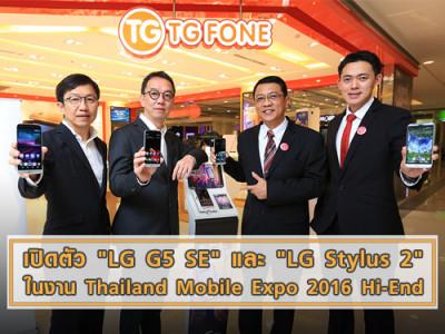 """แอลจี จับมือ ทีจี โฟน เปิดตัว """"LG G5 SE"""" และ """"LG Stylus 2"""" ในงาน Thailand Mobile Expo 2016 Hi-End"""