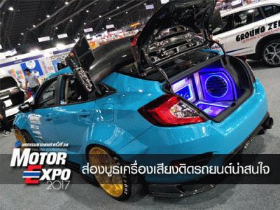 ส่องบูธเครื่องเสียงติดรถยนต์น่าสนใจใน Motor Expo 2017