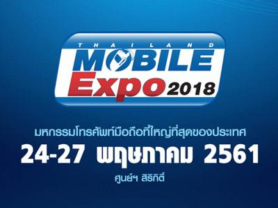 Thailand Mobile EXPO 2018 ที่สุดแห่งมหกรรมมือถือ สมาร์ทโฟน แท็บเล็ต และ Gadget ระหว่างวันที่ 24 - 27 พ.ค. 61