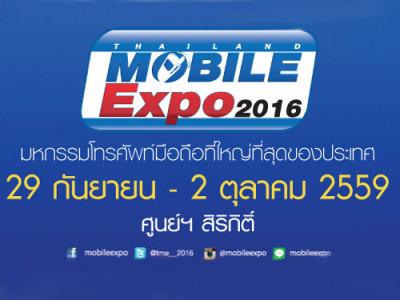 Mobile Expo 2016 Showcase วันที่ 29 ก.ย. - 2 ต.ค. 2559 มีอะไรบ้าง?