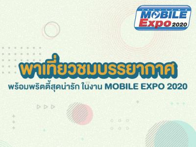 พาเที่ยวชมบรรยากาศ และพริตตี้น่ารักๆ ในงาน Thailand Mobile EXPO 2020 ณ ไบเทค บางนา