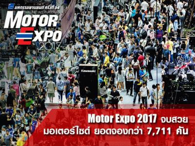 Motor Expo 2017 จบสวย โซนมอเตอร์ไซค์ได้ยอดจองล้นหลามกว่า 7,711 คัน !