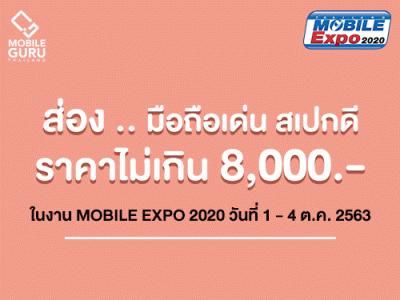 ส่องสมาร์ทโฟน Mid-Entry ช่วงราคา 5,000 - 8,000 บาท ในงาน Mobile Expo 2020 วันที่ 1-4 ตุลาคม 2563