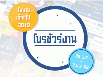 โบรชัวร์งาน Thailand Mobile Expo 2019 ระหว่างวันที่ 30 พ.ค. - 2 มิ.ย. 62 ณ ไบเทคบางนา