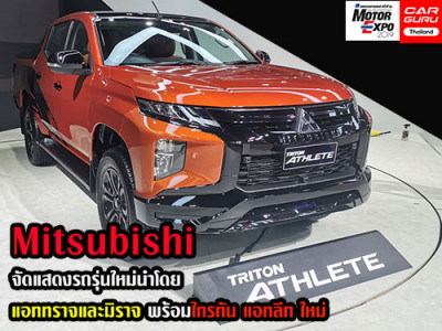 Mitsubishi จัดแสดงรถรุ่นใหม่นำโดย แอททราจและมิราจ พร้อมไทรทัน แอทลีท ใหม่