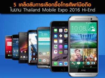 5 เคล็ดลับการเลือกซื้อโทรศัพท์มือถือ ในงาน Thailand Mobile Expo 2016 Hi-End วันที่ 19 - 22 พ.ค. 2559