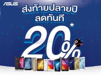 เอซุสส่งมอบความรักผ่านกงยู ด้วยโปรโมชั่น ZenFone สุดพิเศษภายในงาน Thailand Mobile Expo 2017