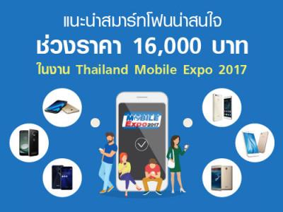 แนะนำสมาร์ทโฟนน่าสนใจ ในช่วงราคา 16,000 บาท ในงาน Thailand Mobile Expo 2017
