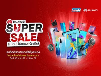 Huawei Super Sale ยกขบวนสินค้าลดกระหน่ำ แถมกระจาย ที่งาน Thailand Mobile Expo 2019
