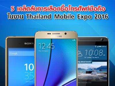 5 เคล็ดลับการเลือกซื้อโทรศัพท์มือถือ ในงาน Thailand Mobile Expo 2016 วันที่ 11-14 ก.พ. 2559