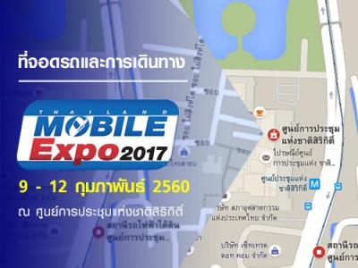 ที่จอดรถและการเดินทางสำหรับงาน Thailand Mobile Expo 2017 วันที่ 9 - 12 ก.พ. 2560