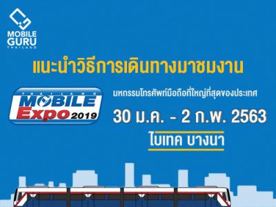 แนะนำวิธีเดินทางมางาน Thailand Mobile EXPO 2020 วันที่ 30 ม.ค. - 2 ก.พ. 63 ณ ไบเทคบางนา
