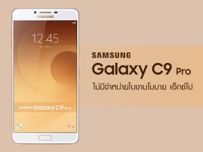ผิดคาด! Samsung Galaxy C9 Pro ไม่มีจำหน่ายในงานโมบาย เอ็กซ์โป 2017 ไฮเอนด์ 18-21 พ.ค. นี้