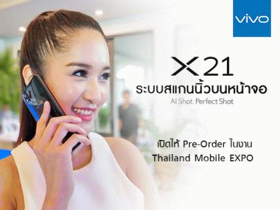 Vivo X21 เจ้าแรกที่มาพร้อมระบบแสกนนิ้วบนหน้าจอ เปิดให้ Pre-Order ในงาน Thailand Mobile EXPO 2018