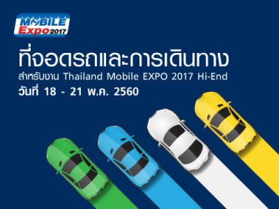 ที่จอดรถและการเดินทางสำหรับงาน Thailand Mobile EXPO 2017 Hi-End วันที่ 18 - 21 พ.ค. 2560
