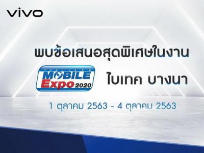 Vivo จัดโปรเด็ดในงาน Thailand Mobile Expo 2020 ของสมนาคุณจัดเต็ม!