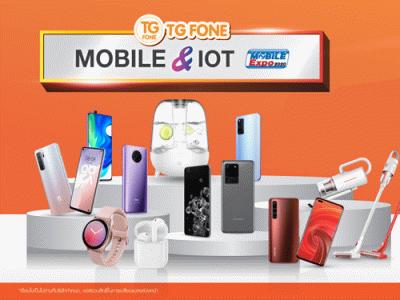TG Fone จัดเต็มโปรโมชั่นภายในงาน Thailand Mobile Expo 2020 ไบเทค บางนา