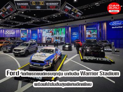 Ford จัดทัพรถยนต์ครบทุกรุ่น มากับธีม Warrior Stadium พร้อมโปรโมชั่นสุดพิเศษ ในงาน Motor Show 2020