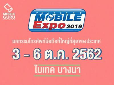Thailand Mobile EXPO 2019 มหกรรมมือถือ สมาร์ทโฟน แท็บเล็ต และ Gadget วันที่ 3 - 6 ต.ค. 62