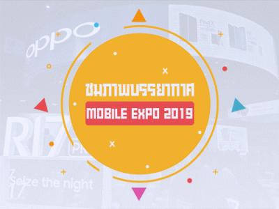 พาเที่ยวชมบรรยากาศ ในงาน Thailand Mobile EXPO 2019 ณ ไบเทค บางนา