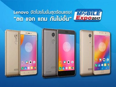 """Lenovo จัดโปรโมชั่นสุดร้อนแรง """"ลด แจก แถม กันไม่อั้น"""" เฉพาะงาน Thailand Mobile Expo 2017"""