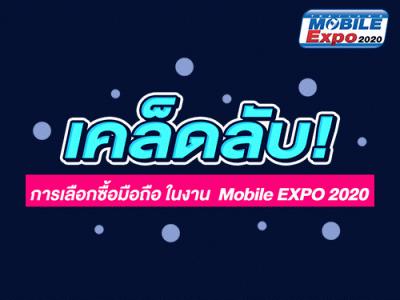 เคล็ดลับการเลือกซื้อโทรศัพท์มือถือ ในงาน Thailand Mobile EXPO 2020 วันที่ 30 ม.ค. - 2 ก.พ. 63