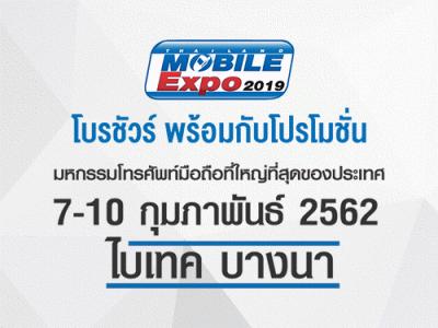 โบรชัวร์งาน Thailand Mobile Expo 2019 วันที่ 7 - 10 ก.พ. 62 ณ ไบเทคบางนา