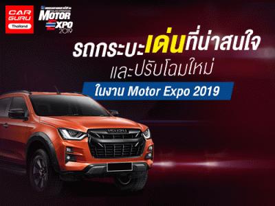 รถกระบะเด่นที่น่าสนใจ และปรับโฉมใหม่ ในงาน Motor Expo 2019
